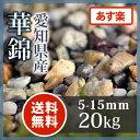 砂利:華錦5-15mm20kg【送料無料】【あす楽】
