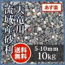 砂利:天竜川流域産砂利510mm10kg送料無料あす楽