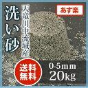 砂:天竜川中流域産洗い砂 20kg【送料無料】【あす楽】