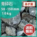 砕石:青砕石 割栗石 ロックガーデン50−150mm 10kg【送料無料】【あす楽】