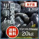 玉砂利 黒玉石 3分20kg【送料無料】【あす楽】