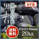 玉砂利 黒玉石 8分20kg【送料無料】【あす楽】