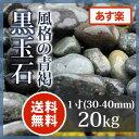玉砂利 黒玉石 1寸20kg【送料無料】【あす楽】