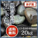 玉砂利 黒玉石 1.5寸20kg【送料無料】【あす楽】