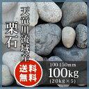 天竜川流域産栗石100-150mm100kg(20kg×5袋)【送料無料】