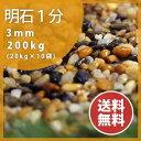 砂利:明石 1分(3mm)200kg(20kg×10袋)【送料無料】