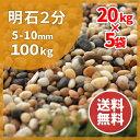 砂利:明石 2分(5-10mm)100kg(20kg×5袋)【送料無料】