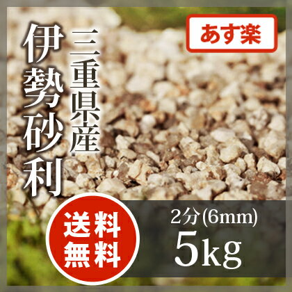 枯山水:伊勢砂利 2分 三重県産5kg【送料無料】【あす楽】