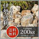 枯山水:伊勢砂利 3分 三重県産200kg(20kg×10袋)【送料無料】