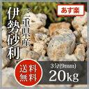 枯山水:伊勢砂利 3分 三重県産20kg【送料無料】【あす楽】