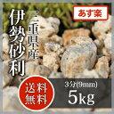 枯山水:伊勢砂利 3分 三重県産5kg【送料無料】【あす楽】
