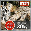 砂利:伊勢砂利 5分 三重県産20kg【送料無料】【あす楽】