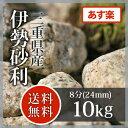 砂利:伊勢砂利 8分 三重県産10kg【送料無料】【あす楽】