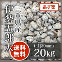 ゴロタ石:伊勢五郎太 1寸 三重県産20kg【送料無料】【あす楽】