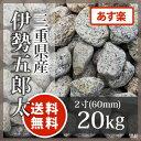 庭石 ゴロタ石:伊勢五郎太 2寸 三重県産20kg【送料無料】【あす楽】