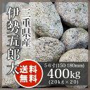 庭石 ゴロタ石:伊勢五郎太 5-6寸 三重県産400kg(20kg×20袋)【送料無料】