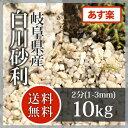 枯山水:白川砂利 2分(1-3mm)10kg【送料無料】【あす楽】