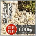 枯山水:白川砂利 2分(1-3mm)600kg(20kg×30袋)【送料無料】【岐阜県産】