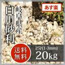 枯山水:白川砂利 2分(1-3mm)20kg【送料無料】【あす楽】