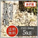枯山水:白川砂利  2分(1-3mm)5kg【送料無料】【あす楽】