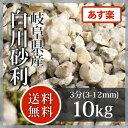 枯山水:白川砂利  3分(3-12mm)10kg【送料無料】【あす楽】