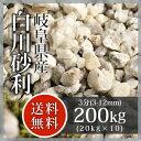 枯山水:白川砂利 3分(3-12mm)200kg(20kg×10袋)【送料無料】【岐阜県産】