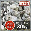 枯山水:白川砂利 4分(10-14mm)20kg【送料無料】【あす楽】