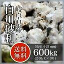 砂利:白川砂利 5分(14-21mm)600kg(20kg×30袋)【送料無料】【岐阜県産】