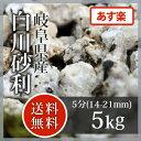 砂利:白川砂利 5分(14-21mm)5kg【送料無料】【あす楽】