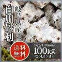 砂利:白川砂利 8分(21-30mm)100kg(20kg×5袋)【岐阜県産】