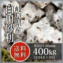 砂利:白川砂利 8分(21-30mm)400kg(20kg×20袋)【送料無料】【岐阜県産】