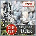 枯山水:白川みかげ砂利 3分(3-12mm)10kg【送料無料】【あす楽】