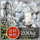 枯山水:白川みかげ砂利 3分(3-12mm)200kg(20kg×10袋)【送料無料】