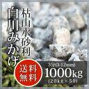 枯山水:白川みかげ砂利 3分(3-12mm)1000kg(20kg×50袋)【送料無料】