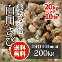 砂利:白川さび砂利 5分(14-21mm)200kg(20kg×10袋)【送料無料】【岐阜県産】