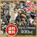 玉砂利:金華 2分(5-10mm)400kg(20kg×20袋)【送料無料】