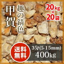 砂利:甲賀砂利 3分400kg(20kg×20袋)【送料無料】