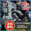玉砂利 黒玉石 3分200kg(20kg×10袋)【送料無料】
