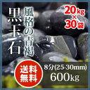 玉砂利 黒玉石 8分600kg(20kg×30袋)【送料無料】