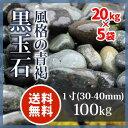 玉砂利 黒玉石 1寸(20kg×5袋)100kg【送料無料】