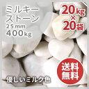 其它 - 【送料無料】ミルキー 25mm 400kg (20kg×20袋) | 庭 石 砂利 玉砂利 玉石 化粧砂利 大理石 ガーデン ガーデニング 白 ホワイト 敷き砂利 洋