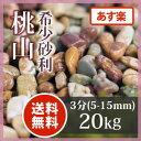玉砂利:桃山3分(5-15mm)20kg【送料無料】【あす楽】