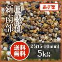 玉砂利:新南部砂利2分(5-10mm)5kg【送料無料】【あす楽】