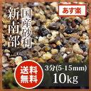 砂利:新南部砂利3分(5-15mm)10kg【送料無料】【あす楽】