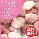 玉砂利 大理石ナチュラルマーブライト ピンク25mm 200kg(20kg×10)庭石 ガーデニング 【送料無料】