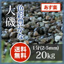 大磯砂:大磯 1分20kg【送料無料】【あす楽】