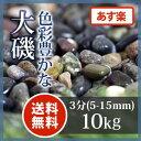 大磯砂:大磯3分10kg【送料無料】【あす楽】
