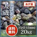 大磯砂:大磯 3分20kg【送料無料】【あす楽】