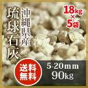 砕石:琉球石灰 5-20mm90kg(18kg×5袋)【送料無料】