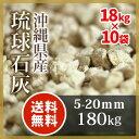 【送料無料】 琉球石灰 5-20mm 180kg (18kg×10袋)